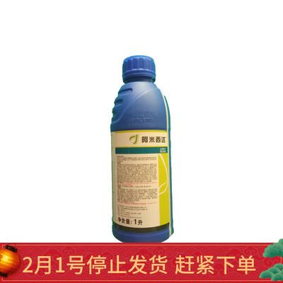 阿米西达 嘧菌酯 250克/升 霜霉病 早疫病 白粉病 杀菌剂