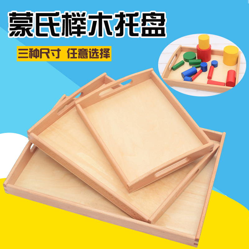 Montessori teaching aids Montessori tray kindergarten daily life teaching aid early education work