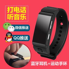 能接打电话的智能手环蓝牙耳机分离式二合一通用听歌手腕手表运动