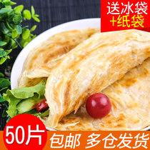 面饼皮家庭装早餐煎饼片30发1份送2买片10台湾风味手抓饼