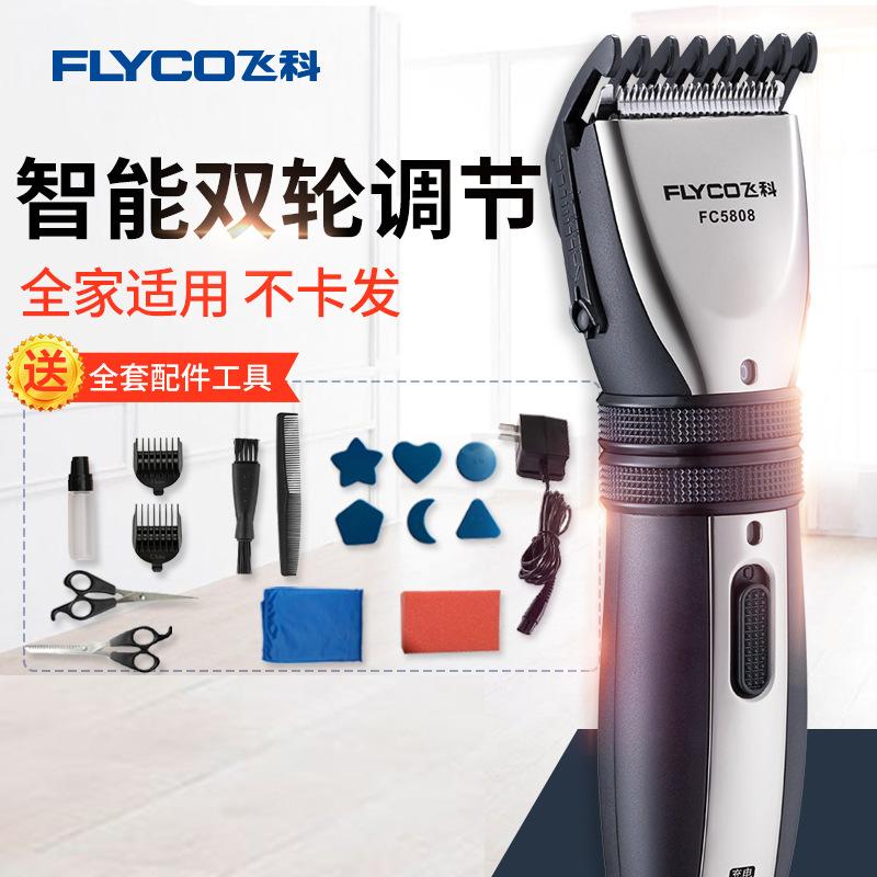 飞科正品电推剪剪发器剃发充电动推子式理发器FC5808/5809送剪刀