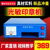 厂家直销 包邮 刻章机刻印机光敏机印章器自动激光小型 升级版