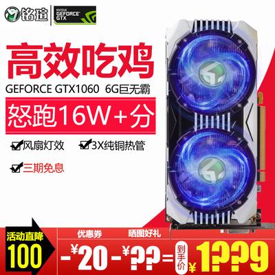 全新铭瑄GTX1060巨无霸6GD5高频吃鸡逆水寒游戏电脑显卡 台式机