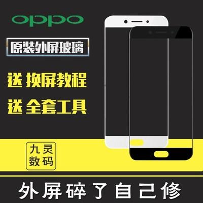 OPPOA57/A59/33/A37/A73/A77/79/R7S换手机屏幕外屏玻璃触摸总成