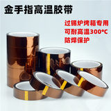 Mobile phone repair special high temperature solder tape print wrap insulated with anti-static film Goldfinger yellow