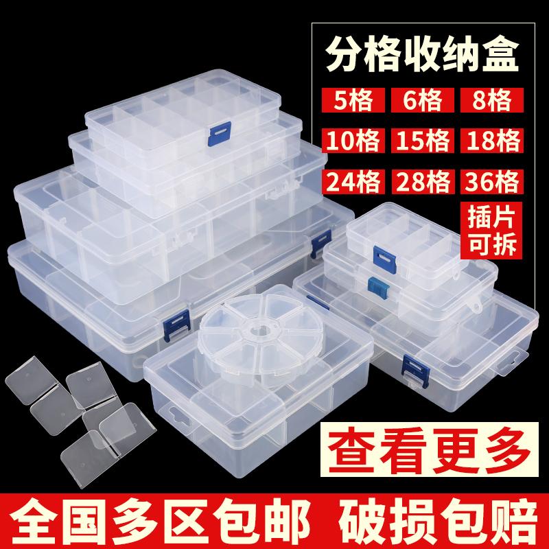塑料透明工具收纳盒分类盒子零件物品模型带盖纽扣小号格子长方形
