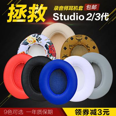 索印魔音beats录音师2二代studio2.0耳机套海绵套皮套mcm耳套配件beats3三代耳罩studio耳机套wireless耳塞