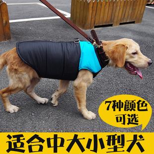 狗狗衣服冬装中大型犬拉布拉多棉服金毛加厚背心边牧萨摩保暖马甲