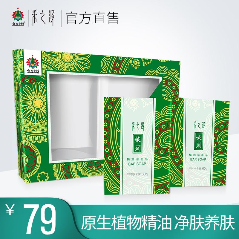 云南白药采之汲 茉莉精油洁面皂套装60g*2 清洁排浊提亮肤色