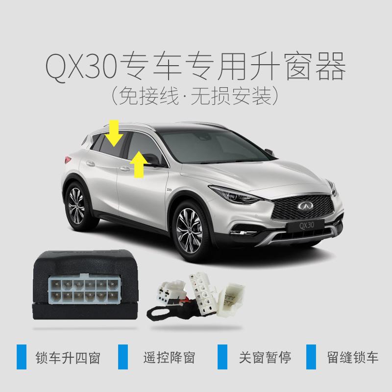 专用英菲尼迪QX30一键自动玻璃升窗器海外Q30一键升窗改装饰配件
