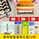做寿司工具套装全套食材三角饭团材料懒人初学者用紫菜包饭烤海苔