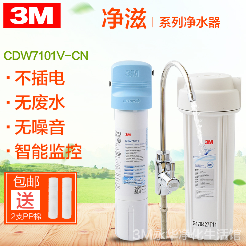 3M净水器CDW7101V母婴机家用厨房直饮机主滤芯水龙头自来水过滤器