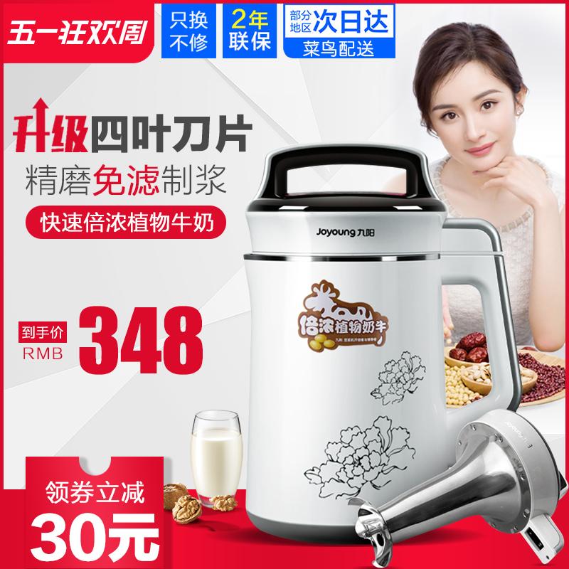 九阳豆浆机58sg