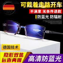 German Intelligent Presbyopic Glasses for Old People with Dual Purpose and Multi-Function Anti-Blu-ray and High Definition Dual-light Auto-zoom