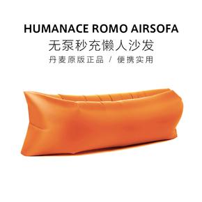 丹麦HUMANACE 正品空气沙发 懒人户外充气垫床 便携露营沙滩泳池