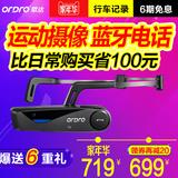 Ordro/欧达 EP5智能头戴运动摄像机WIFI直连蓝牙高清照相记录仪