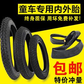 儿童自行车12轮胎14/16/18/20寸1.75/1.95/2.125/2.4童车内胎外胎