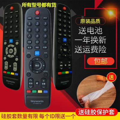 创维电视遥控器YK-6000J-03 YK-6002J/6005J/H YK-60JB/60JC/60JD牌子口碑评测