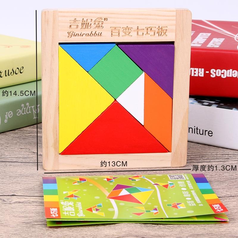 幼儿园七巧板小学生套装教具学生用一年级数学儿童木质智力拼图