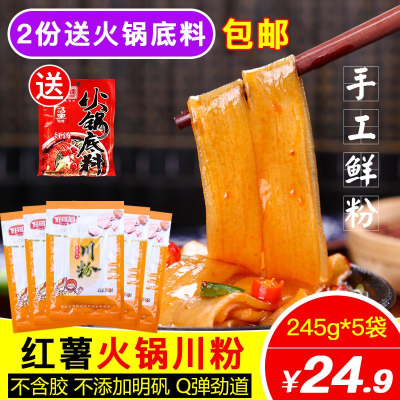 宽粉条火锅红薯粉