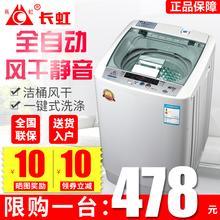 长虹全自动家用洗衣机7.5公斤波轮静音 宿舍 迷你小型 8kg/5.2/10