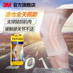 3M FUTURO 护多乐经典系列护膝/膝部护理 中等强度固定型 单只装