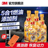3M Fuel Po Carbon Removal Gasoline Additive 5-in-1 Fuel Additive Carbon Detergent Clean Fuel Po 4 Bottle
