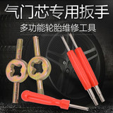 Car tires American style valve core disassembly tool valve core wrench key multi-function open wire deflation needle