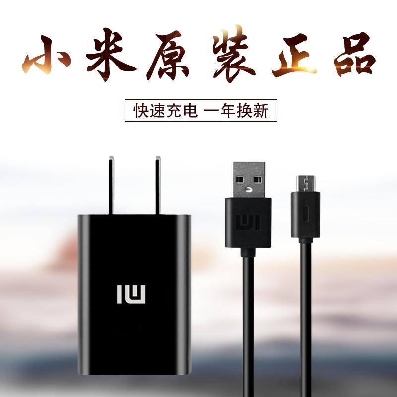 小米充电器 正品红米note3 2 3 4a 4x 2S 2A安卓手机原装数据线头