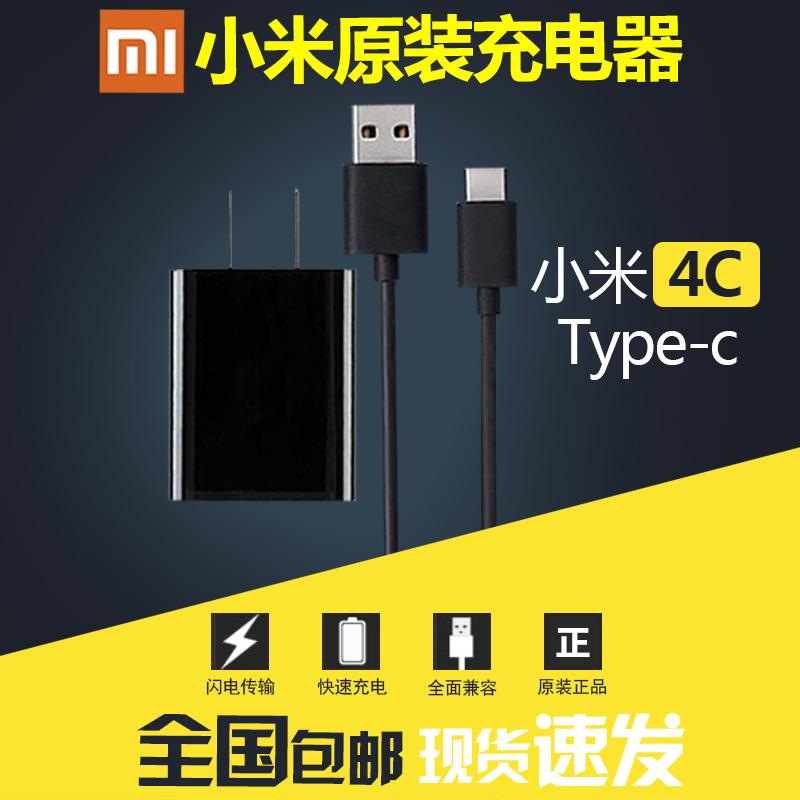 小米4c充电线原装