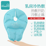 Breast hot and cold pad through milk artifact milk blocking milk breast dredge milk knot hot pack breastfeeding breasts milk
