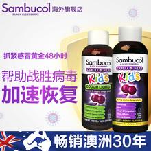 澳洲Sambucol黑接骨木小黑果小青蛙儿童感冒润喉糖浆提高免疫力