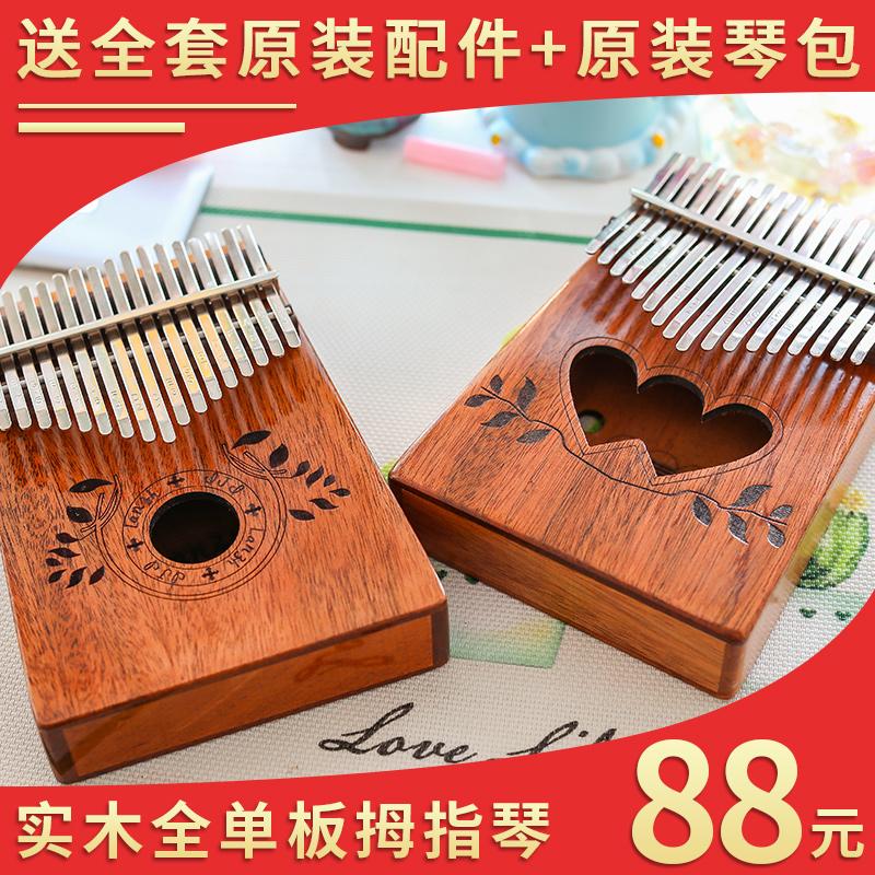 钢琴拨巴拇指初学者男女17音卡林姆手指