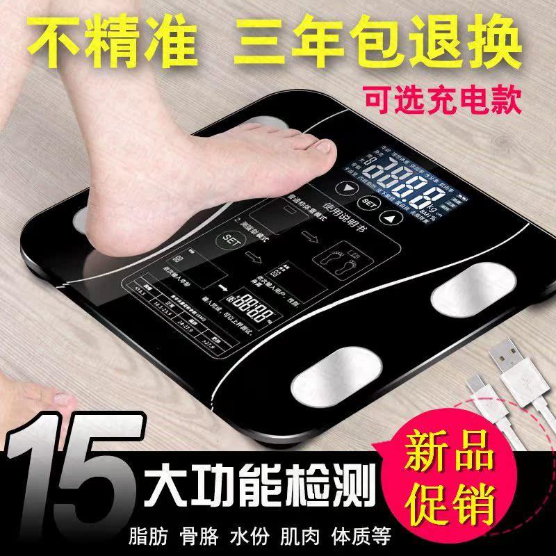 智能家用成人男女精准充电体重秤耐用公斤人体秤电子称重仪电池款