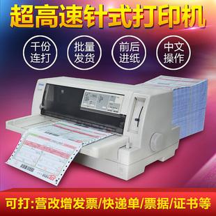 二手爱普生630K680K24针营改增快发票快递单出库单连打针式打印机