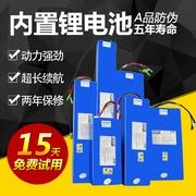 36V48V锂电池电动滑板车10AH12AH20AH喜德盛车梁锂电池电池芯定制