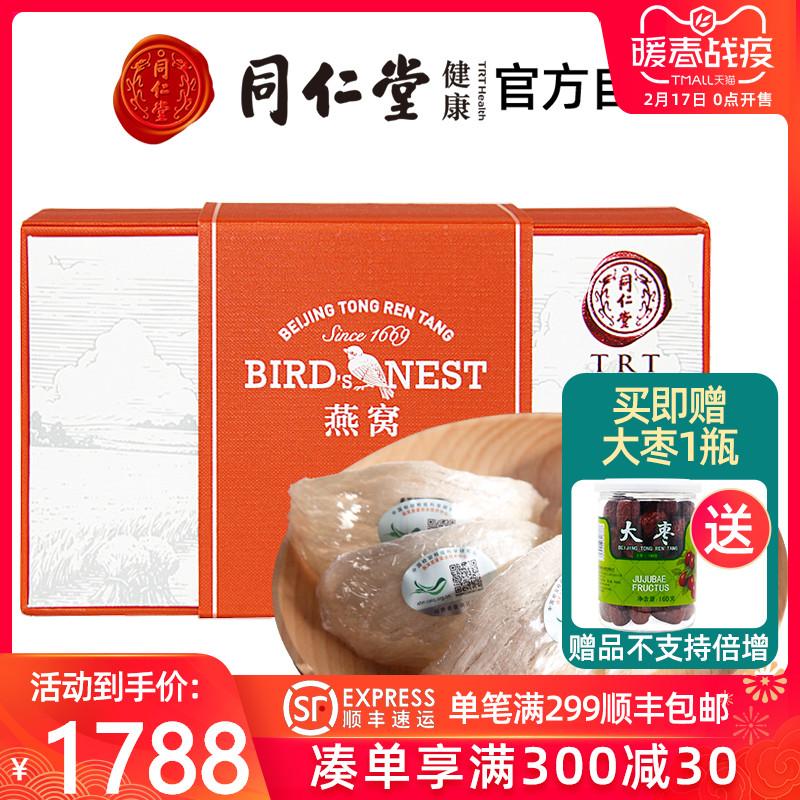 北京同仁堂燕窝 正品白燕盏30g印尼进口干燕窝孕妇补品营养品礼盒