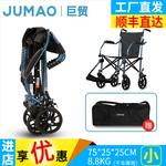 巨贸轮椅折叠轻便便携式超轻老年老人代步简易小轮手推车旅行轮椅