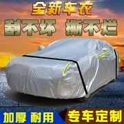 雪铁龙爱丽舍C4L世嘉C5凯旋毕加索前挡风玻璃罩防霜防雪半罩车衣