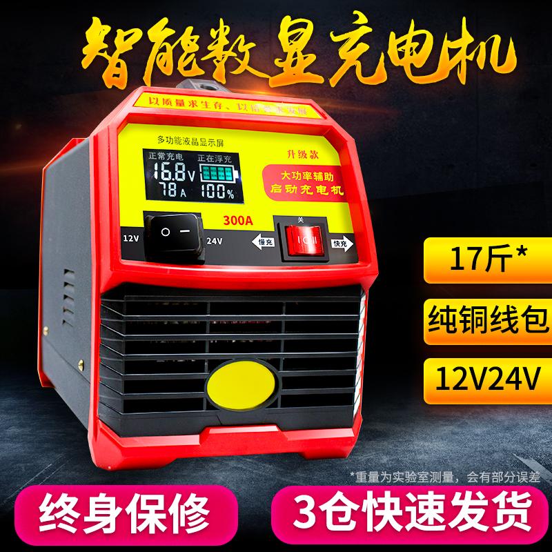 12v24v伏纯铜通用型充电机全自动大功率