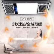Ximen Yuba intelligent wind heating integrated ceiling five-in-one bathroom led light bathroom heating fan home
