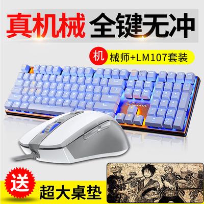 达尔优游戏机械键盘鼠标套装有线英雄联盟若风七号小智外设店LOL