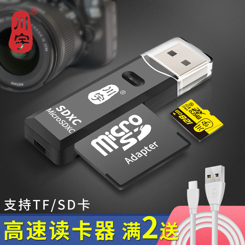 SONY读卡器