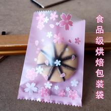 锯齿粉底樱花磨砂袋机封袋蛋黄酥雪花酥包装 100个装 袋曲奇饼干袋