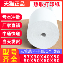 Thermosensitive paper 57x30x35x40 cash paper printing paper 80x50x60x80 takeaway paper 58mm 80 kitchen s hungry, SS order machine printing paper roll 55mm