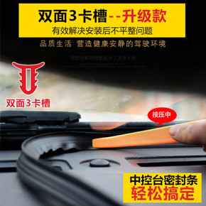 汽车中控台密封条仪表台改装用品防尘前挡风玻璃异响消除装饰隔音