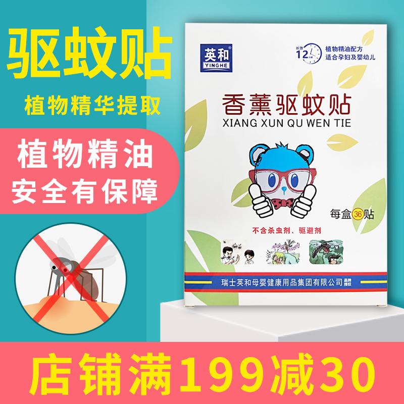 英和防蚊贴植物精油驱蚊贴卡通避蚊室外驱蚊贴孕妇婴儿童驱蚊贴