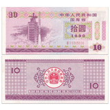 Asia - New China 10 Yuan Treasury Bills 1981-91 Ten Yuan Collection Old Edition Treasury Voucher Set