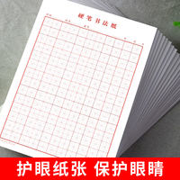 20 400 pupils, rice, Getian, grid, square, hard pen, calligraphy, pen, thickening, practice, textbook