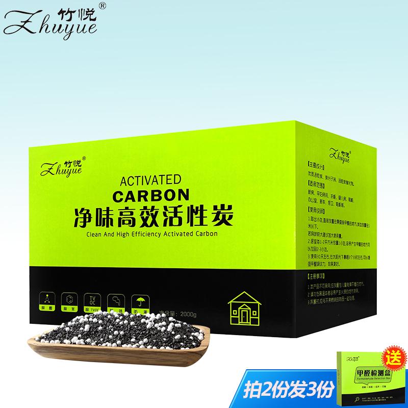 活性炭包新房除甲醛